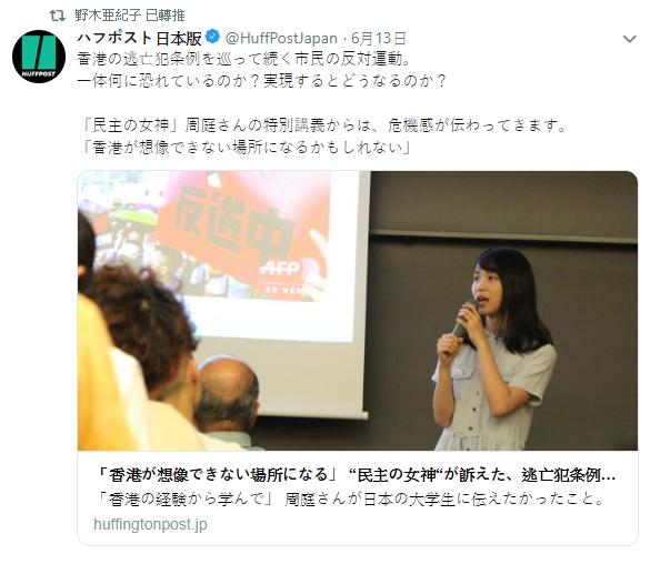 野木轉發周庭訪日解釋有關修例的新聞。Twitter
