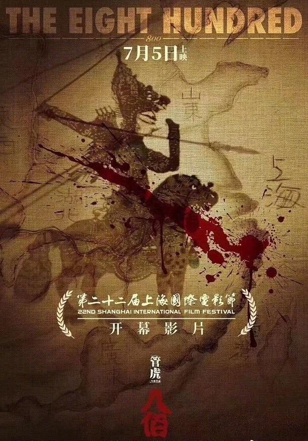 《八佰》講述中國在1937年抗戰。電影海報