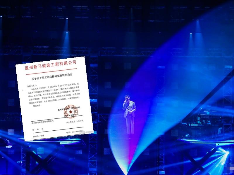 李榮浩得悉一名粉絲為了看自己的演唱會而曠工而被罰款後,表示願意買單。 李榮浩微博