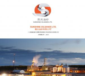 【2012】陽光油砂升5% 修訂可換股債認購協議