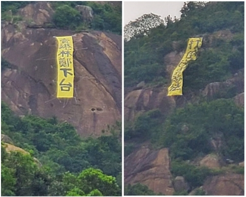 【逃犯條例】魔鬼山山頂 兩反修例黃色直幡齊出
