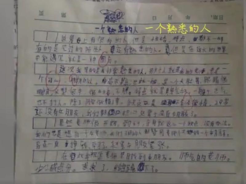 山东近日一名五年级的学生写作文时,竟「吐槽」老师的缺点就是不会谈恋爱。 影片截图