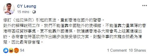 梁振英指《逃犯條例》修訂重創香港在國外聲譽。