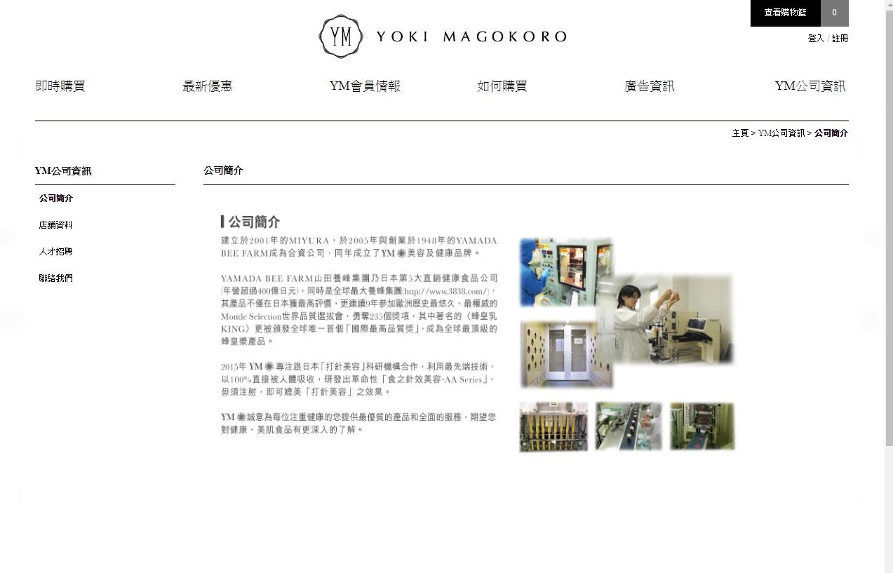 涉案公司澔亞旗下品牌「Yoki Magokoro」。網頁截圖