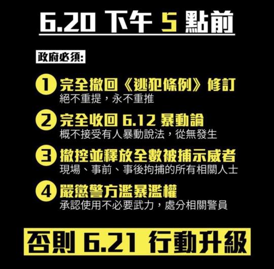 網民要求林鄭月娥回應訴求。網上圖片