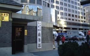 商務部對美韓歐盟進口橡膠進行反傾銷調查