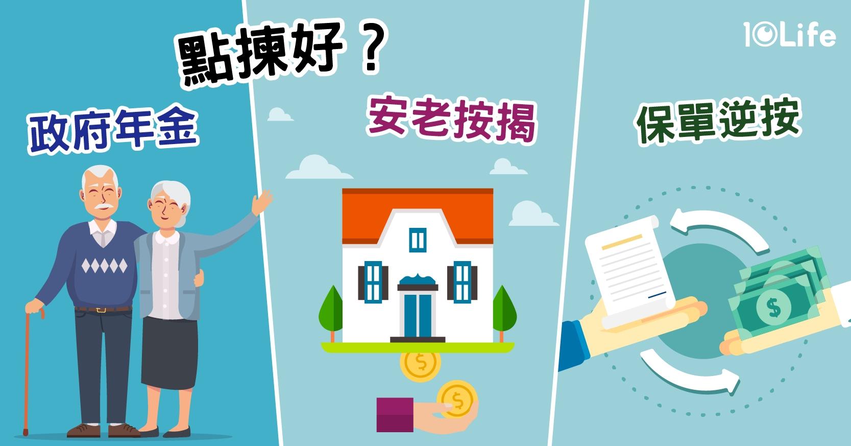 保險比較平台10Life 分析香港年金、安老按揭、以及保單逆按,方便長者選擇適合自己的計劃。