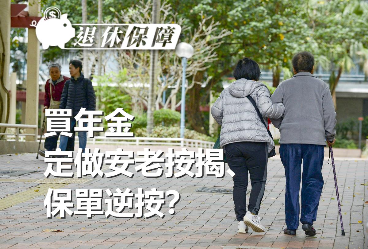 市民認投退休保障計劃前應先了解自己的需要。資料圖片