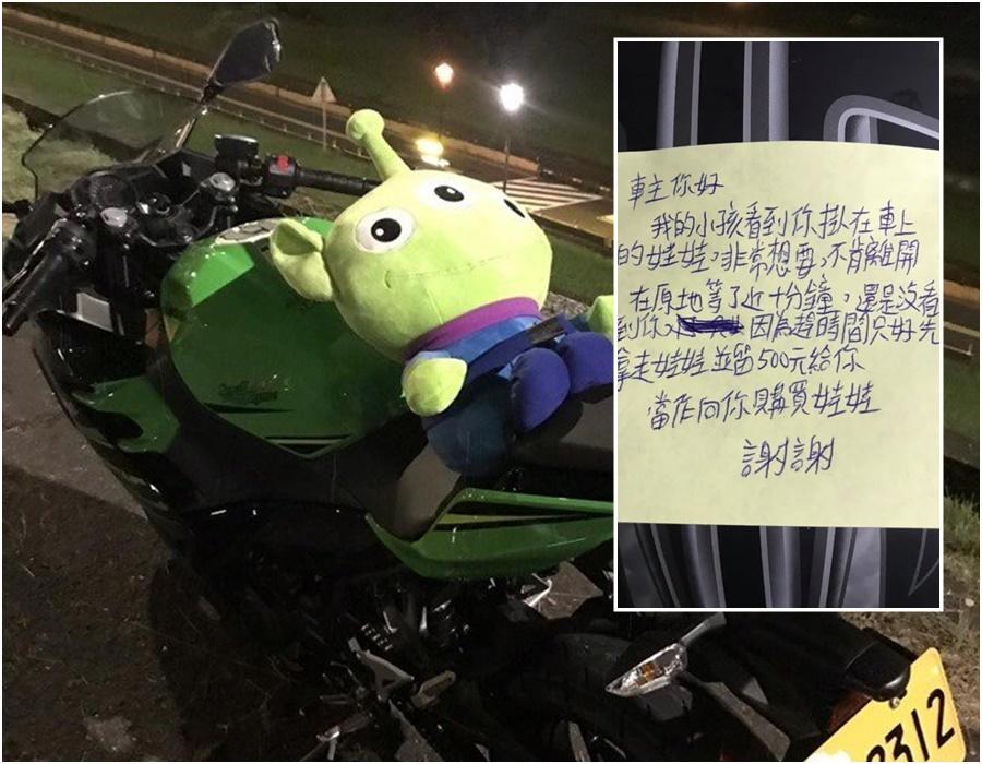 电单车上公仔被擅取, 台湾司机得知真相不追究。网上图片