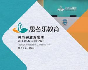 【新股速遞】思考樂教育明掛牌 暗盤收升8.97%報4.01元
