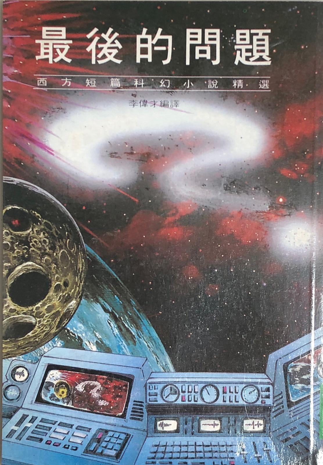 《最後的問題》1987年初版