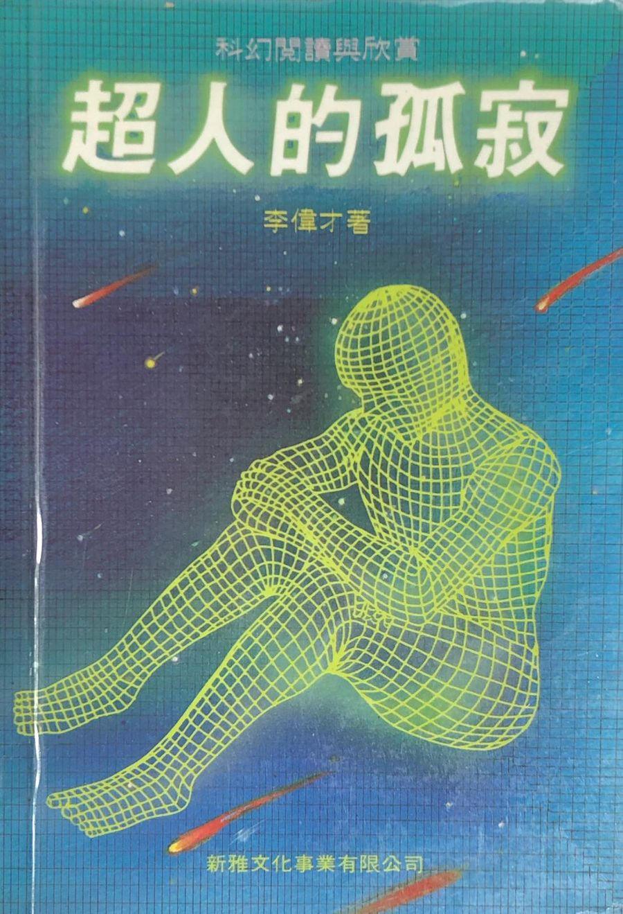 《超人的孤寂》1988年初版