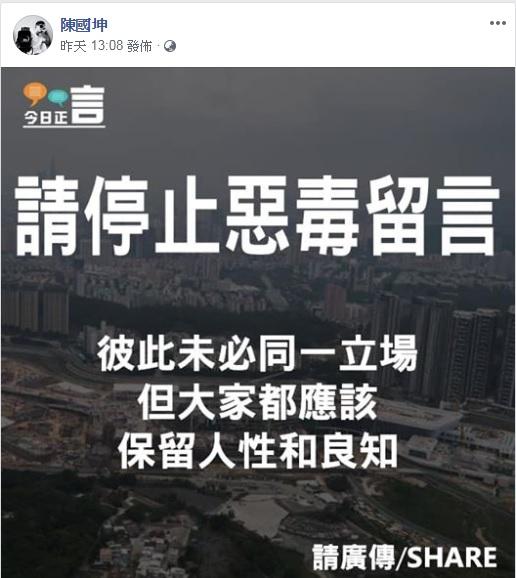 陳國坤FB圖片
