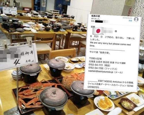 指港人預訂北海道民宿晚餐「No Show」 發文群組致歉:事件純屬誤會