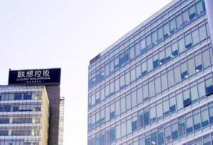 【3396】聯想控股已發20億人幣公司債 票息5.5%