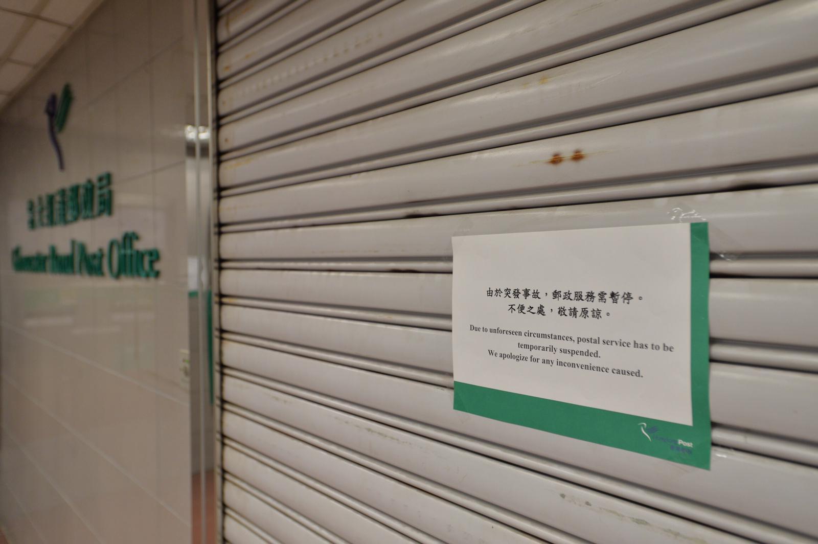 稅務大樓內的郵局亦關閉。