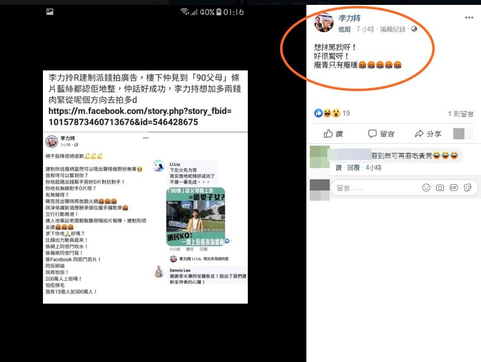 李力持較早時在facebook專頁否認傳聞。