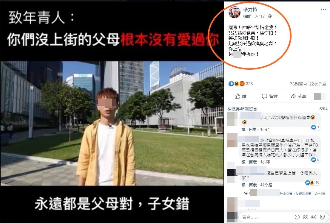 李力持在facebook專頁回應事件。