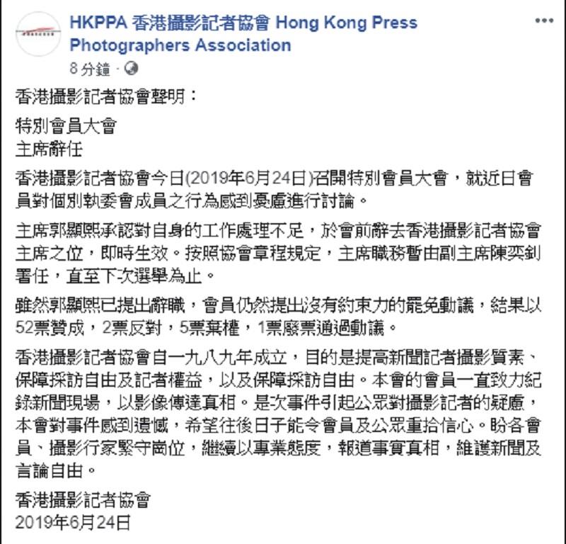 攝影記者協會在Facebook專頁晚上10時發出聲明