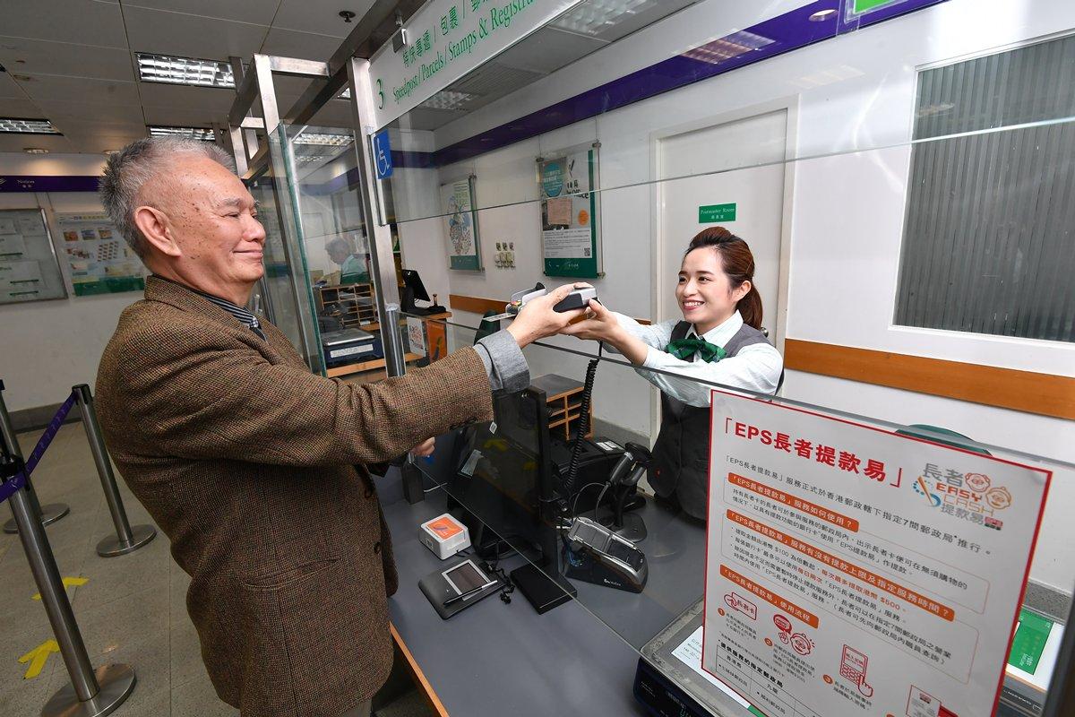 長者卡持有人可前往任何一間郵政局以銀行卡提款。