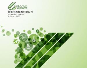 【2186】綠葉製藥發3億美元可轉換債券 年息1.5厘