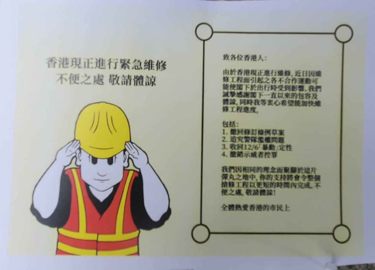 【逃犯條例】示威者發「唔好意思」行動 派傳單向市民道歉