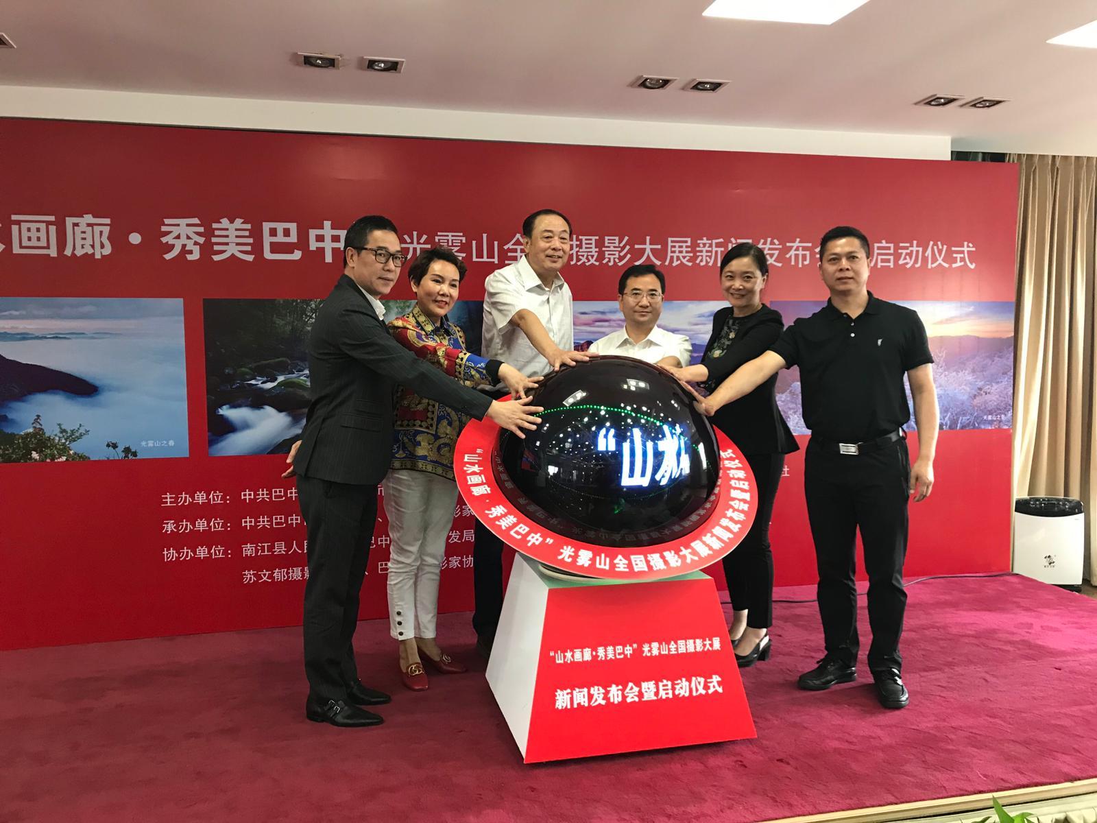 「山水画廊·秀美巴中」光雾山全国摄影大展今日在北京中国摄影家协会啓动。 张言天摄