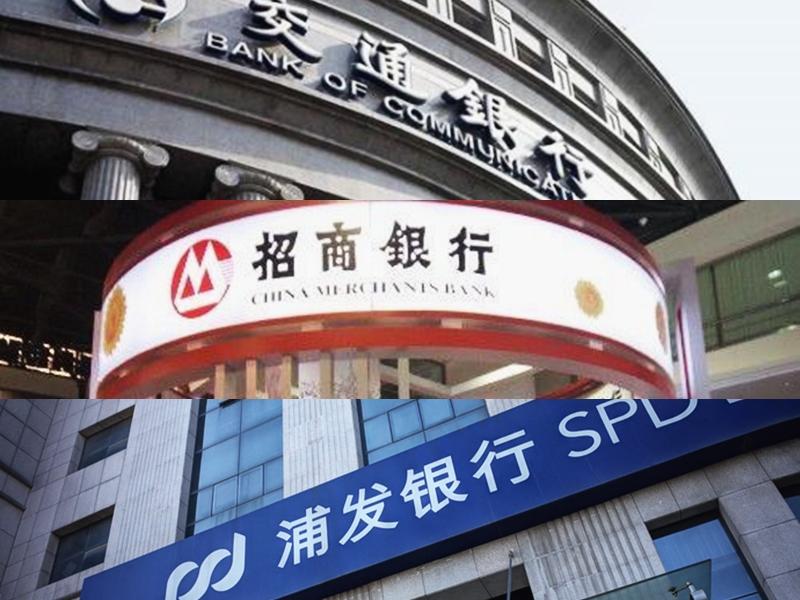 據報涉事三家銀行為交通銀行、上海浦發銀行和招商銀行。  網上圖片