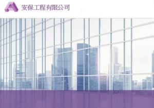 【1627】安保工程全年少賺19.2% 息4仙
