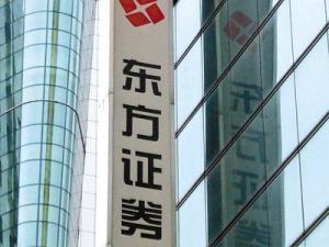 【3958】東方證券向子企增資20億人幣