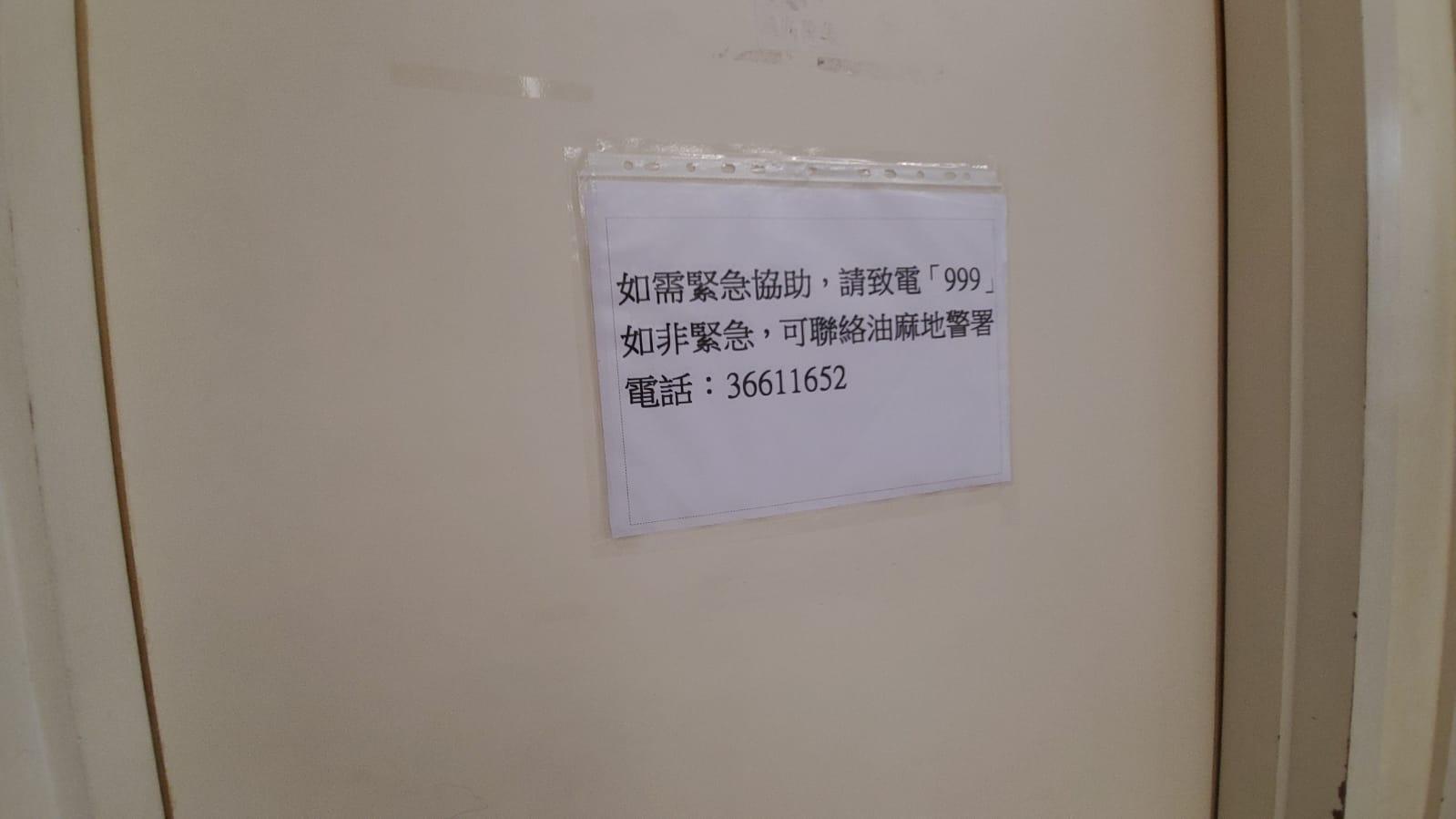 警崗門外貼出告示。