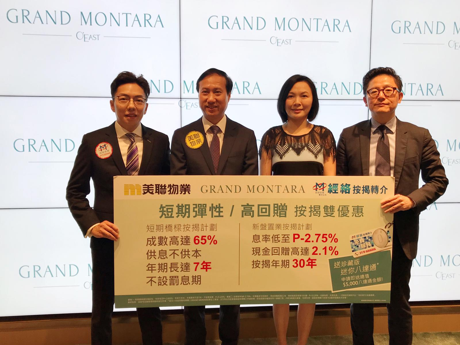 GRAND MONTARA周六開售504伙 暫錄逾百組大手客