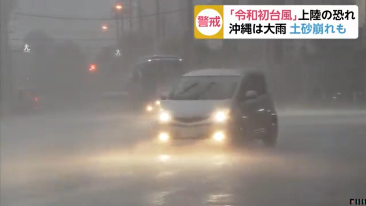 沖繩從今日上午就開始狂風大雨。網上圖片