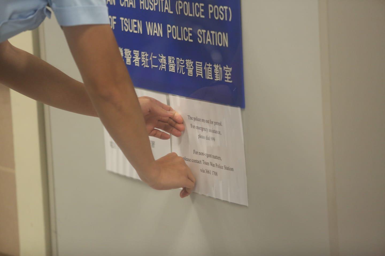 仁濟醫院警員貼出通告。