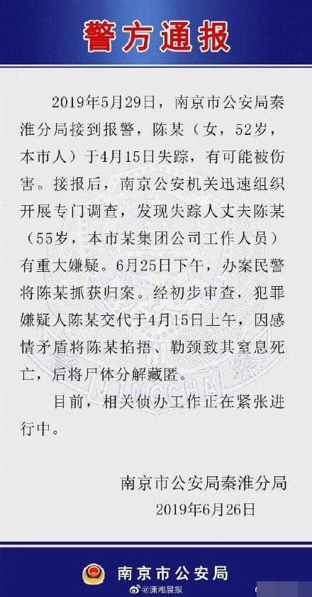 據警方通報指,陳男因感情矛盾將妻子掐捂、勒頸。網圖