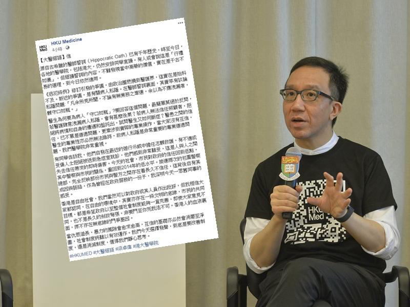 港大醫學院院長梁卓偉在港大醫學院Facebook以「信」為題撰文。資料圖片