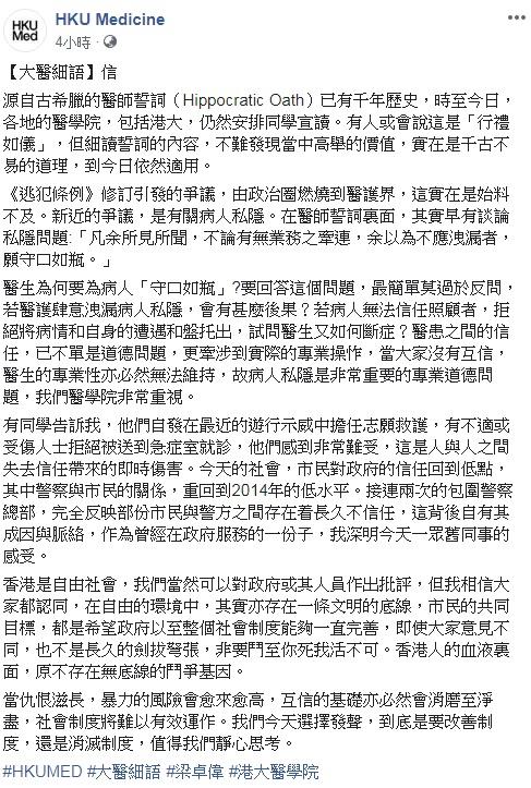 HKU Medicine FB圖片