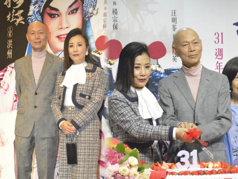 汪明荃、羅家英出席《福陞粵劇團31週年紀念。戲寶精選》記者會。