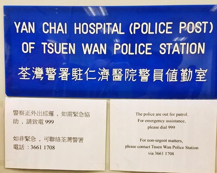 警方暫停仁濟醫院警崗。