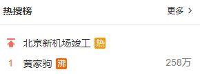 「黃家駒」於微博熱搜榜首位。