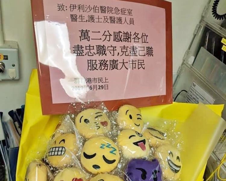 伊院急症室昨日收到一個署名「一群香港市民上」的禮物籃。