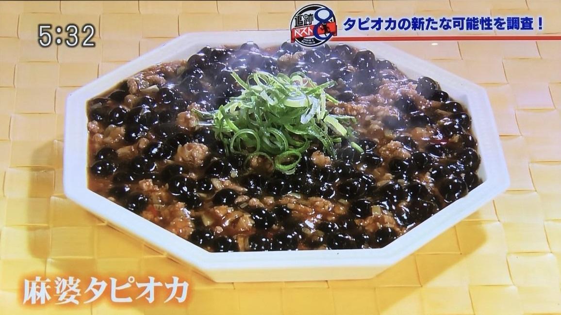 日本有電視節目炮製珍珠麻婆豆腐。網上圖片