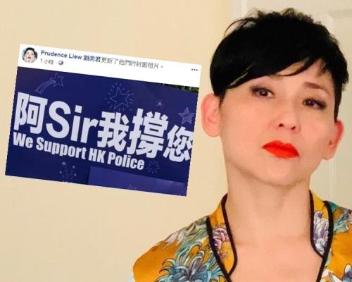 劉美君公開支持警察  遭網民圍罵
