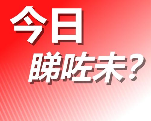 今日睇咗未?譚詠麟出席撐警集會 稱香港無法治唔會成功/劉美君公開支持警察 遭網民圍罵