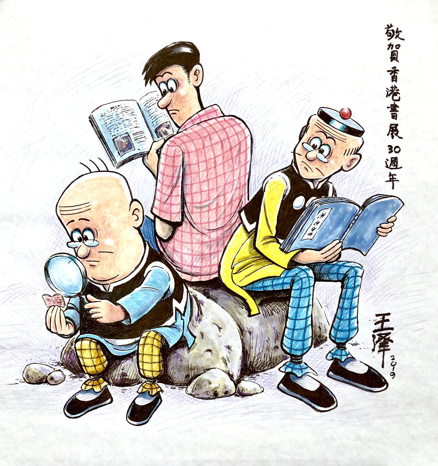 王澤的老夫子為香港書展打氣的畫作。