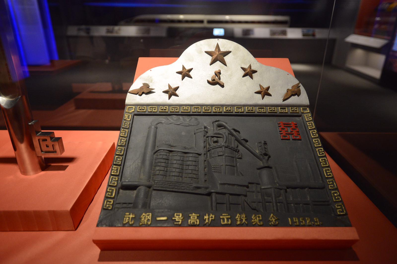 重點藏品包括首次展示,由武漢鋼鐵公司一號高爐煉出第一爐鐵水所製的紀念浮雕。