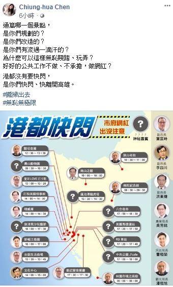 陳瓊華在facebook市政府做網紅。facebook截圖