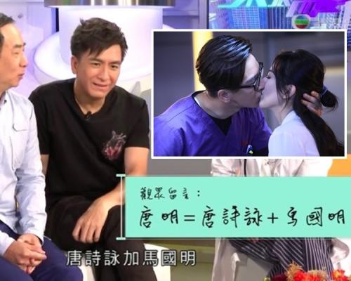 【白色強人】馬明親解:唐明≠唐詩詠+馬國明