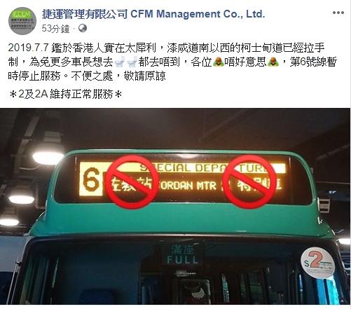 6號小巴暫停服務。facebook