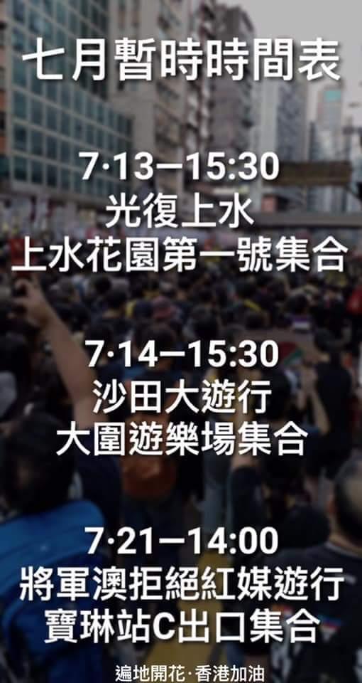 網傳7月示威接力時間表。網圖
